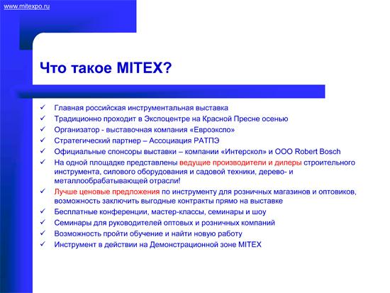 MITEX 2012